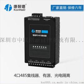 rs485信号分配器/串口一转多