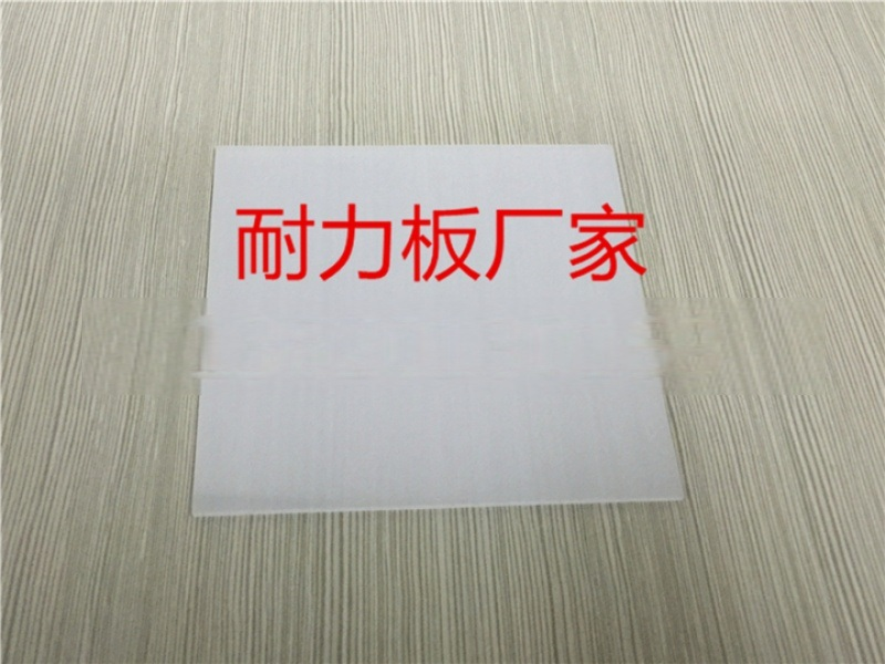 3.7mm白色透明耐力板,pc耐力板全新料