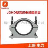 高压电缆铝合金电缆固定夹JGHD-6