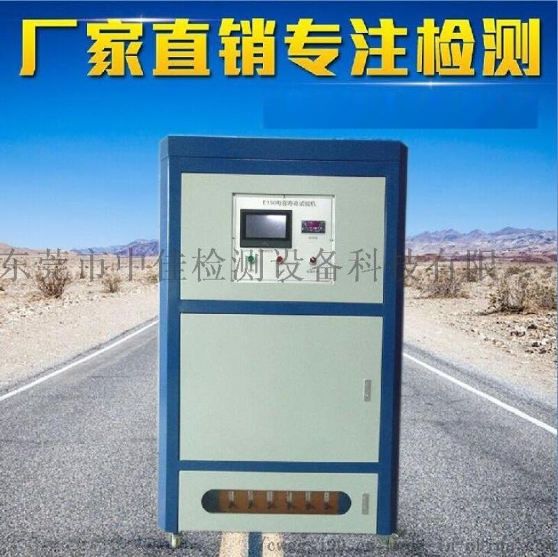 電容壽命試驗機ZJ-E150、5工位負載櫃試驗