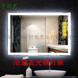 宇创光led创意生日礼物抖音镜子同款灯条灯带
