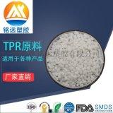 TPR塑膠原料 透明水晶料TPR 硬度65-70