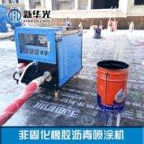 西藏非固化橡胶沥青喷涂机 沥青非固化喷涂机  防水材料喷涂机来电咨询