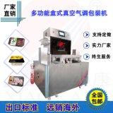 小康牌多功能真空气调包装机,全自动立式盒装包装机