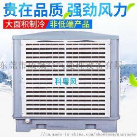 通风节能环保空调
