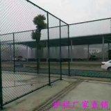 组装式球场围网现货厂家A学校操场护栏网
