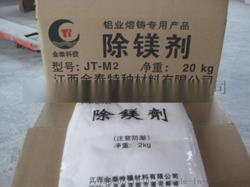 除镁剂 净化熔剂 江西生产