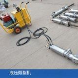 宁夏液压岩石劈裂机岩石分裂器厂家供应