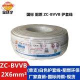 厂家直销金环宇ZC-BVVB2X6平方阻燃白色护套线家用铜芯电线