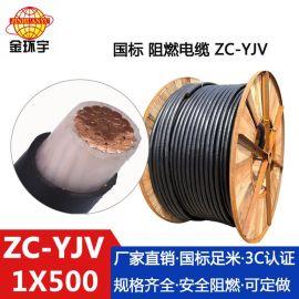 金环宇电缆 国标纯铜单芯阻燃电力电缆ZC-YJV 1X500平方