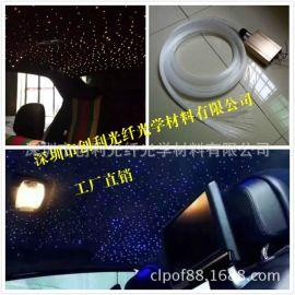 汽车星空顶改装私人定制光纤灯小空间汽车满天星空顶光纤灯套装