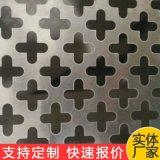 定做各種孔型金屬裝飾幕牆網 浦東衝孔裝飾網 不鏽鋼衝孔網價格
