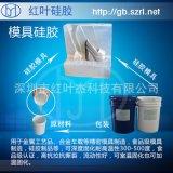 精密鑄造液體矽橡膠 加成型模具矽橡膠
