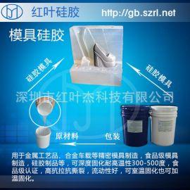 精密铸造液体硅橡胶 加成型模具硅橡胶