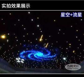 定制家庭影院光纖燈七彩光纖燈星空燈星空吊頂纖維LED網紅餐廳燈
