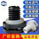 M05-M24 LED呼吸器 塑膠螺紋排氣閥樣品拍付 (詳情諮詢客服下單)