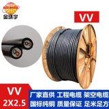 厂家批发金环宇VV2*2.5平方电缆,2芯电缆,VV电力电缆系列,混批