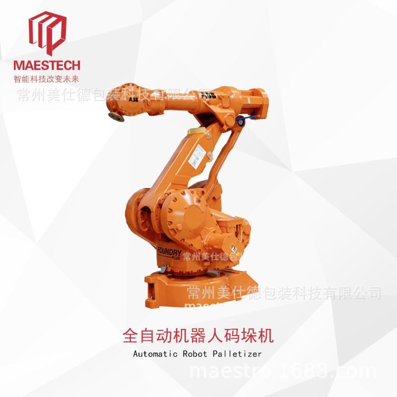 全自動機器人碼垛機有機復合肥生產線碼垛機器