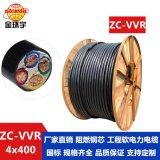 金环宇电线电缆厂家国标铜芯电力电缆ZC-VVR 4*400mm2
