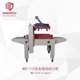 厂家直销MST-112全自动左右驱动封箱机胶带封箱设备