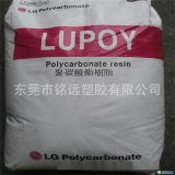 PC聚碳酸酯/LG化學/1070-70 高耐磨 高熔指
