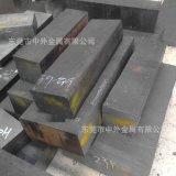 3Cr2W8V热作模具钢 刃具用钢板