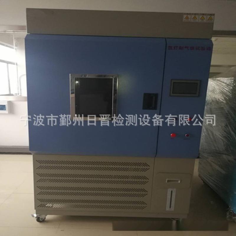 氙灯老化试验箱冷热冲击箱热老化试验箱恒温箱温度冲击试验箱