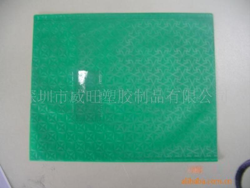 供應深圳威旺生產 pvc封套