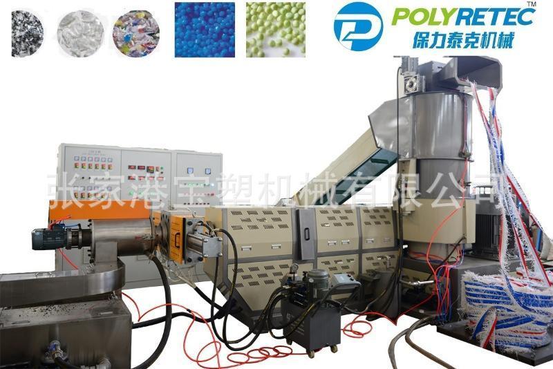 环保型水环切粒机  PP编织袋造粒机