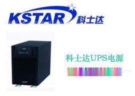 科士达(KSTAR)YDC9101S 1KVA/800W 高频机UPS电源 内置电池