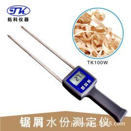 木屑水分仪锯末刨花水份测定仪竹木粉测湿仪