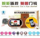 手機智慧遠程監控電子貓眼 (STV-168SJ)