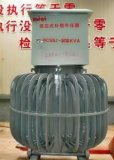 隧道矿机配套感应式大容量电源稳压器