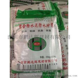 聚合物防裂抗渗抹面砂浆(PDH-LD08)
