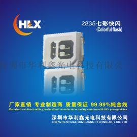 厂家供应2835七彩 快闪 慢闪 LED内置IC幻彩LED灯珠 贴片rgb灯珠