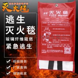 灭火毯防火毯 玻璃纤维阻燃家用应急毯紧急逃生毯