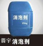 新品 电厂海水淡化消泡剂JY-812