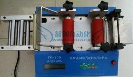 益创全自动光伏焊带裁切机YC-100H