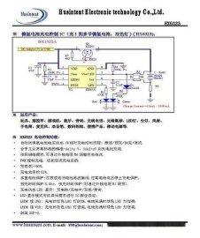 镍氢电池充电IC,HX6323