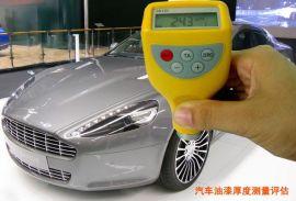 检测油漆厚度的仪器,油漆厚度检测仪,油漆厚度测量仪