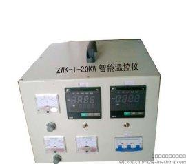 ZWK-I-20KW智能温控仪
