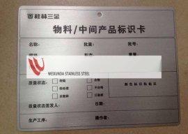 车间物料不锈钢标识牌 车间设备状态指示牌
