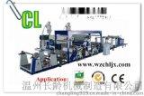 高速265m/min多种材料淋膜复合机组(免费上门安装调试和培训)