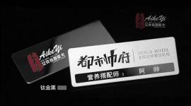 广州不锈钢胸牌制作价格,酒店高档胸牌专业生产厂家