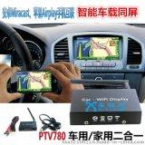 車載導航安卓手機同屏、蘋果鏡像,電腦同屏共用,無線同屏共用器,Android IOS Iphone Ipad 電腦Win8.1系統