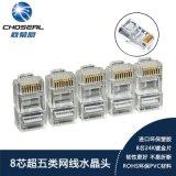 Choseal/秋叶原 Q990 超五类网线水晶头8P8芯水晶头网络水晶头百兆