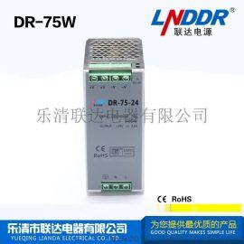 导轨电源DR-75-24导轨电源24V3A导轨式电源 联达电源 厂家直销 质保2年