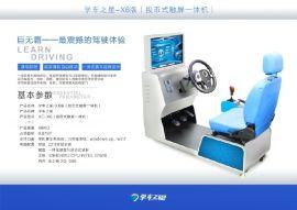 葫芦岛汽车模拟训练机