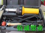 博众塑料焊枪 焊塑枪 热风枪
