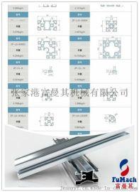 阳极氧化生产线铝材支架框体铝型材